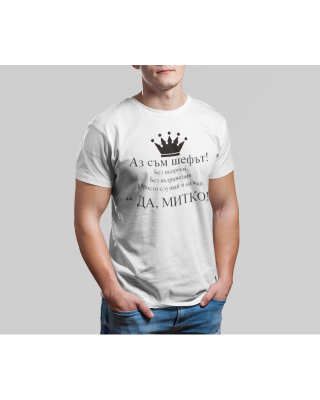 Тениска- Да, Митко!