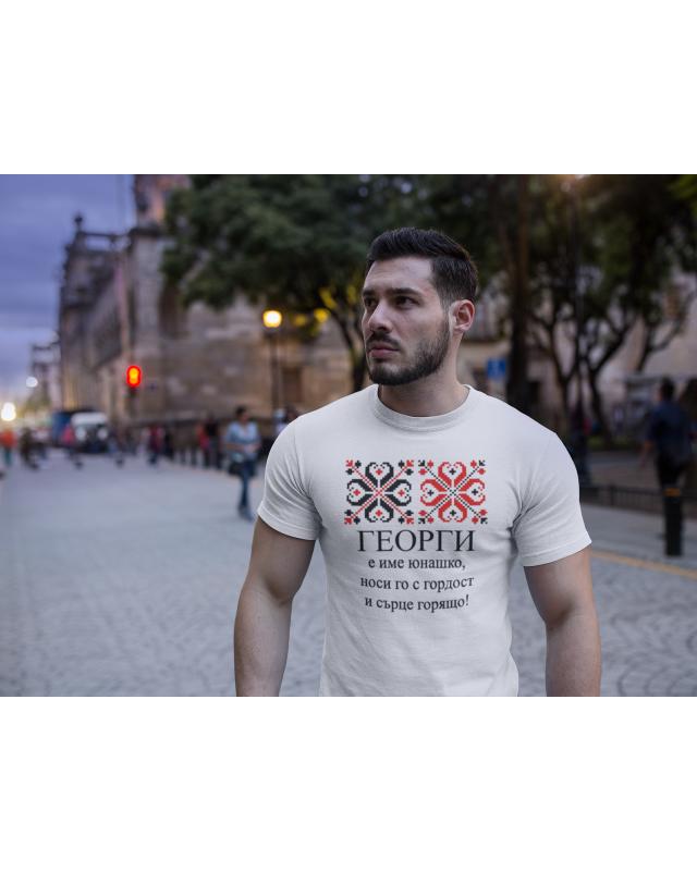 Тениска- Име юнашко