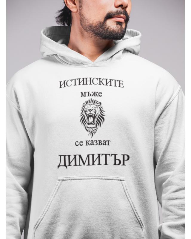 Суичър- Димитър
