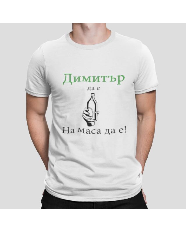 Тениска- На маса да е!