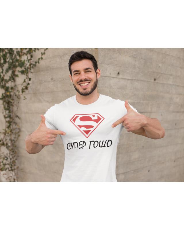 Тениска- Супер Гошо