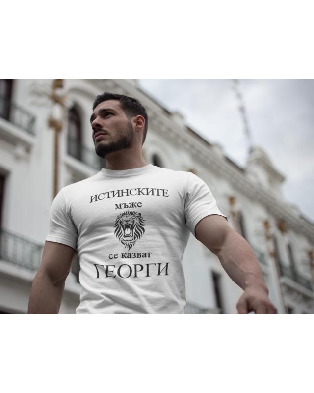 Тениска- Истинските мъже се казват Георги