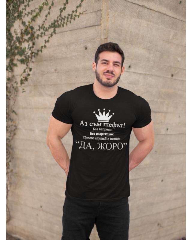 Тениска- Да, Жоро!