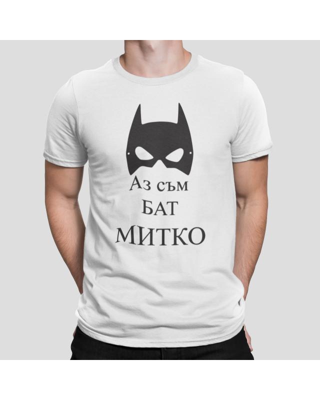 Тениска- Бат Митко