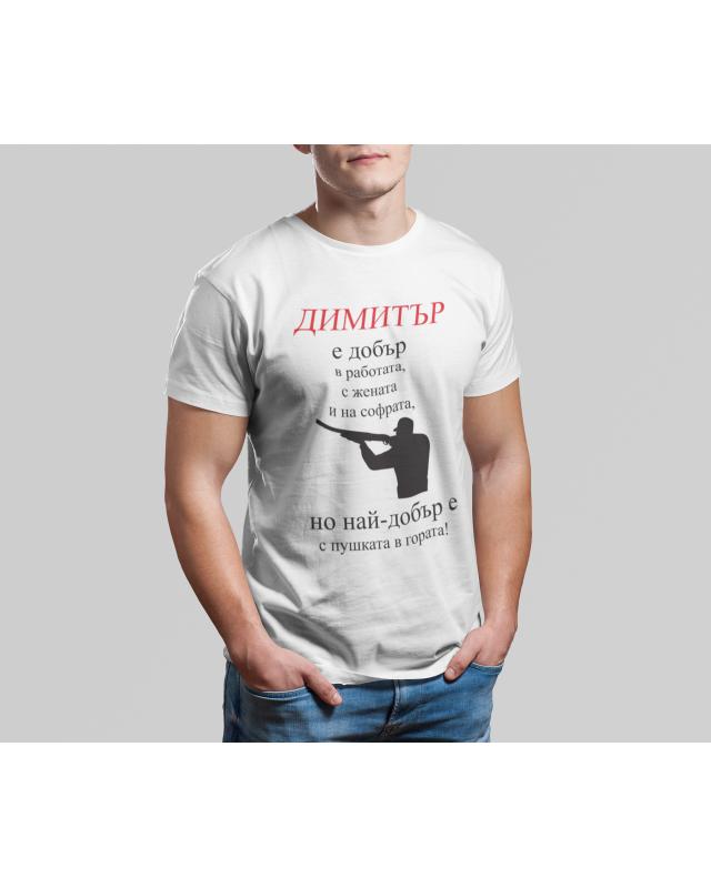 Тениска- Ловец