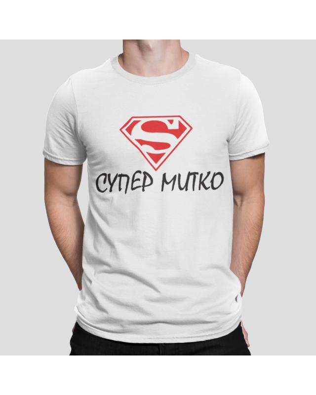 Тениска- Супер Митко