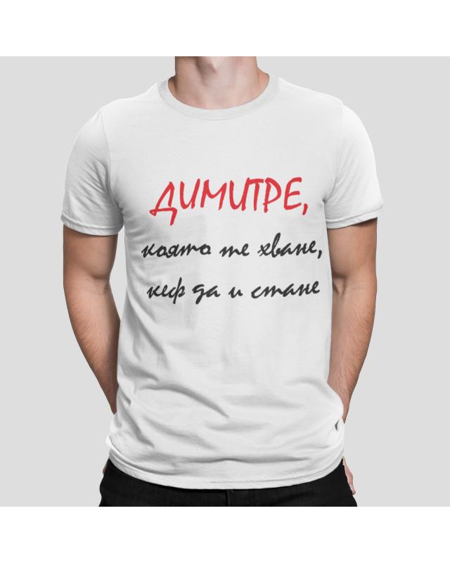 Тениска- Димитре..