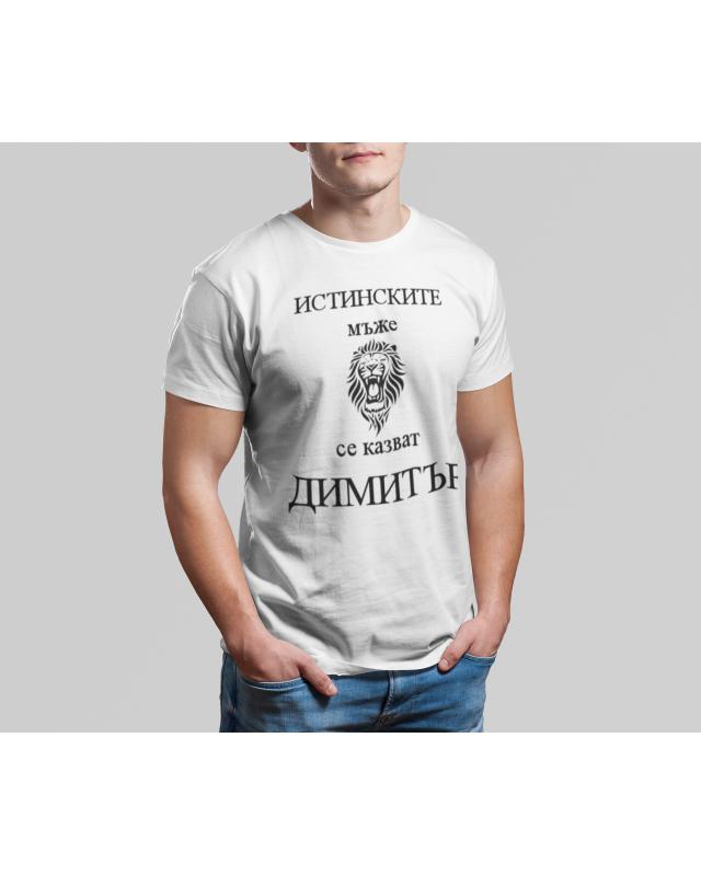 Тениска- Димитър