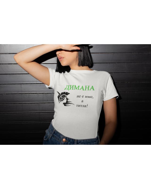 Тениска- Димана е титла