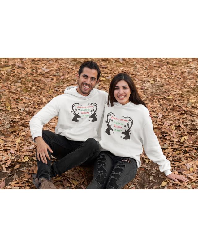 Суичъри за двойки- Всичко, което искам за Коледа, си ти!