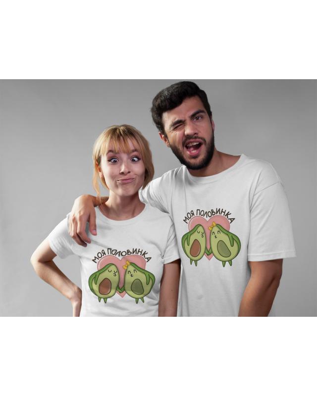 Тениски за двойки- Моя половинка
